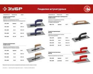 ЗУБР Профи 130х280 мм, 10х10 мм, гладилка штукатурная зубчатая нержавеющая с пластиковой ручкой. Серия Профессионал.