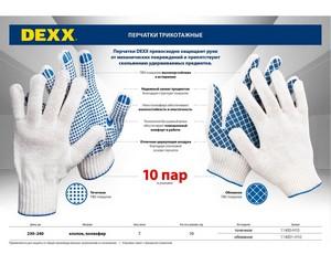 DEXX перчатки трикотажные, 10 пар, 7 класс, с обливной ладонью.