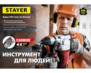 STAYER Бур SDS-max  12 x 410/540 мм