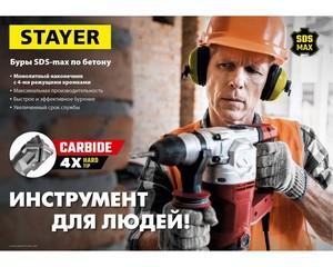 STAYER Бур SDS-max  14 x 410/540 мм