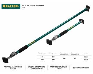 SUP-1 распор телескопический 65-115 см, KRAFTOOL