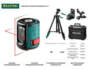 KRAFTOOL CL 20 #5 нивелир лазерный, 20 м, IP54,, точн. +/-0,2 мм/м, держатель, в кейcе
