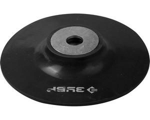"""Тарелка опорная ЗУБР """"МАСТЕР"""" резиновая для УШМ под круг фибровый, d 125 мм, М14"""