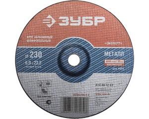 "Круг шлифовальный ""X-2"" по металлу, 230х6х22,23мм, ЗУБР"