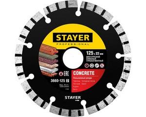BETON 125 мм, диск алмазный отрезной по бетону, кирпичу, плитке, STAYER Professional
