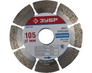 105 мм, диск алмазный отрезной по бетону, кирпичу, граниту, ЗУБР