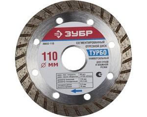 110 мм, диск алмазный отрезной по бетону, кирпичу, граниту, ЗУБР
