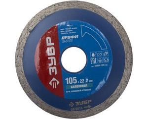 105 мм, диск алмазный отрезной по керамограниту, мрамору, плитке, ЗУБР