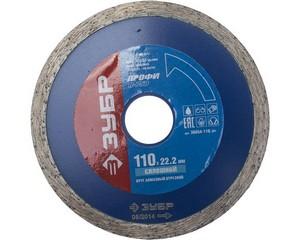 110 мм, диск алмазный отрезной по керамограниту, мрамору, плитке, ЗУБР