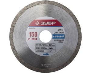 150 мм, диск алмазный отрезной сплошной по керамограниту, мрамору, плитке, ЗУБР