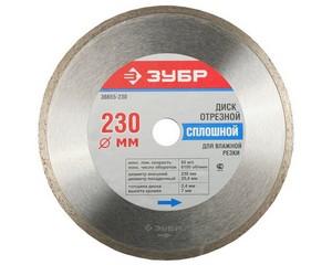 230 мм, диск алмазный отрезной сплошной по керамограниту, мрамору, плитке, ЗУБР
