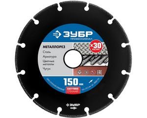 МЕТАЛЛОРЕЗ 150 мм, диск алмазный отрезной по металлу, ЗУБР Профессионал