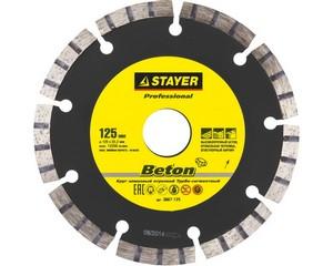 BETON 125 мм, диск алмазный отрезной по высокопрочному бетону, STAYER Professional