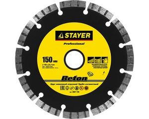 BETON 150 мм, диск алмазный отрезной по высокопрочному бетону, STAYER Professional