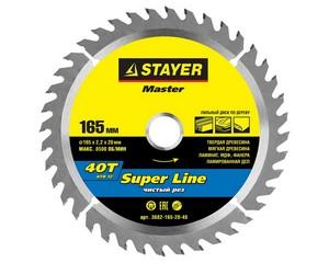 STAYER EXPERT 165 x 20/16мм 40T, диск пильный по дереву, точный рез