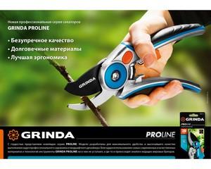Секатор плоскостной, GRINDA, PRO Line, 423415