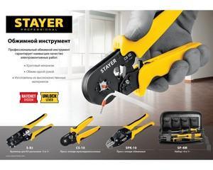 CS-10 пресс-клещи для втулочных наконечников 0.25 - 10 мм.кв,  STAYER Professional