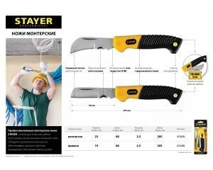 Нож монтерский для снятия изоляции, изогнутое лезвие, складная конструкция, STAYER, PROFESSIONAL, 45409