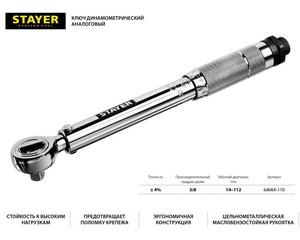 Ключ динамометрический, STAYER, PROFESSIONAL, 64064-110