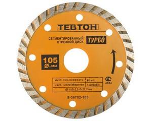 105 мм, диск алмазный отрезной сегментированный по бетону, камню, кирпичу, ТЕВТОН