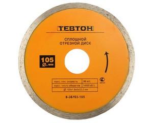 105 мм, диск алмазный отрезной сплошной по керамограниту, мрамору, плитке, ТЕВТОН