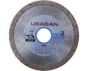 110 мм, диск алмазный отрезной сплошной по керамограниту, мрамору, плитке, URAGAN