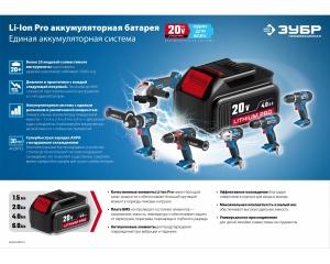 Аккумуляторный шуруповерт, ЗУБР, ПРОФЕССИОНАЛ, DL-20 A5