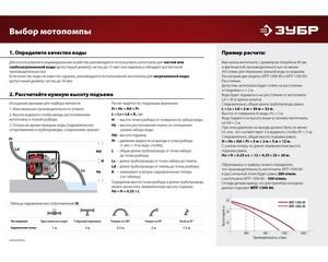 Мотопомпа бензиновая, ЗУБР, МАСТЕР, МПГ-1800-100