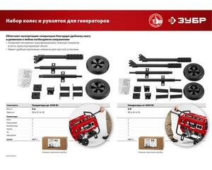 Набор колес + рукоятка № 1, для генераторов мощностью до 3500 Вт, ЗУБР