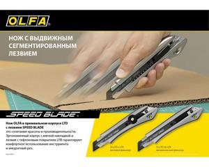 OLFA нож с выдвижным сегментированным лезвием, винтовой фиксатор, 18мм