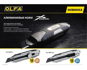 OLFA. Нож, X-design, цельная алюминиевая рукоятка, AUTOLOCK фиксатор, 18 мм