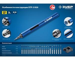 ЗУБР Профессионал  ОТР-3 Н20  отвертка аккумуляторная 3 V  для точных работ с набором 20 бит