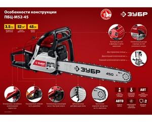 ЗУБР ПБЦ-М52-45 бензопила, 52 см3, шина 45 см