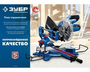 ЗУБР Профессионал ППТ-216-П пила торцовочная с протяжкой, d 216 х 30 мм, 1800 Вт