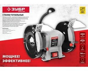 Станок точильный электрический, ЗУБР, МАСТЕР, ЗТШМ-150-250