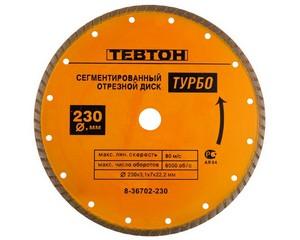 """Круг отрезной алмазный ТЕВТОН """"ТУРБО"""" универсальный, сегментированный, для УШМ, 230х7х22,2мм"""